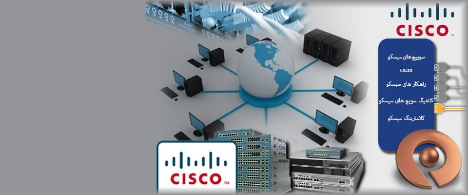 تجهیزات سیسکو و خدمات شبکه
